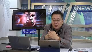 미국 북한과 「핵 동결」을 전제로 협상하려는 수상한 움직임 다수 포착 [세밀한안보] (2017.11.14) 3부