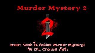 ROBLOX | Murder Mystery2 | EKL Channel