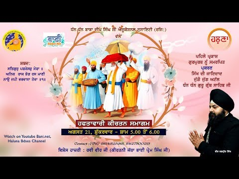 Exclusive-Live-Now-Gurmat-Kirtan-Samagam-From-Amritsar-Punjab-21-Aug-2020