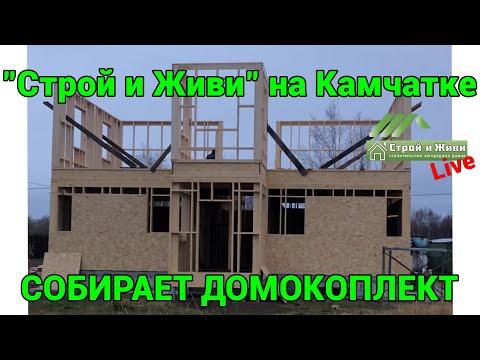 Строительство каркасного дома с плоской кровлей на Камчатке из домокомплекта Строй и Живи.