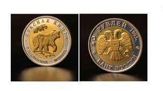 50 рублей, монеты серии красная книга, Гималайский медведь, презент gift подарок в почтовый ящик(, 2016-08-07T11:05:46.000Z)