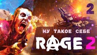 Финал! | Марафон Rage 2 | Часть 2 [PC/Ultra Settings]