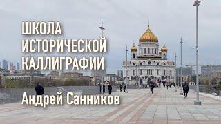 Школа исторической каллиграфии. Андрей Санников: славянская каллиграфия.