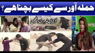 How to protect your self from Knife Attack?  Girls Must Watch   Neo News