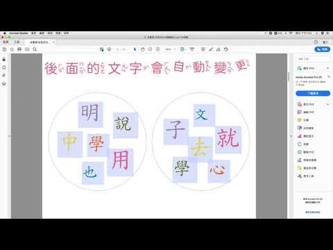 彩色 空白多寶牌-可編輯 PDF 改字操作示範