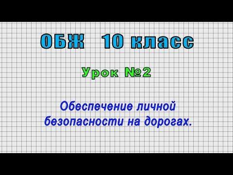 ОБЖ 10 класс (Урок 2 - Обеспечение личной безопасности на дорогах.)