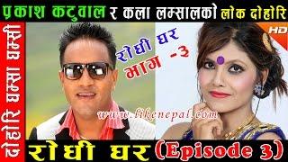 Rodhi Ghar / रोधी घर / Episode 3 / Dohori Ghamsa Ghamsi by Prakash Katuwal & Kala Lamsal