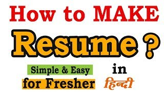 How to make Resume for freshers Easily Step by Step in Hindi
