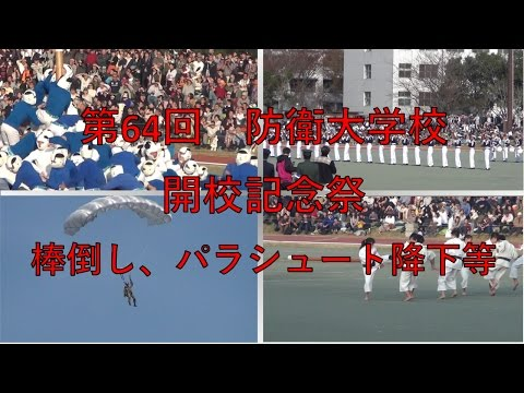 National Defense Academy of Japan 防衛大 ガチンコ棒倒し パラシュート降下