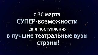 Скоро но pokolenie.mts.ru! Новые возможности для поступающих в театральные вузы.