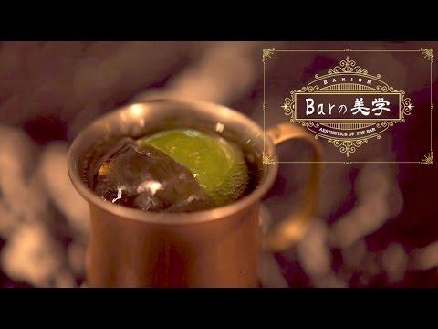 """甘く見るなかれ「モスクワのラバ」 """"モスコー・ミュール(Moscow Mule)""""   Barの美学 [barism]"""