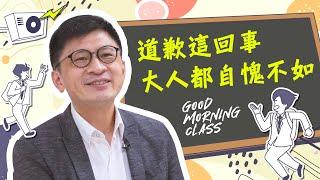 Publication Date: 2020-09-08 | Video Title: 《Good Morning Class》道歉這回事 大人都自