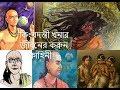 খন র বচন র ক বদন ত খন র জ বন র কর ন ক হ ন Story Of Khona mp3