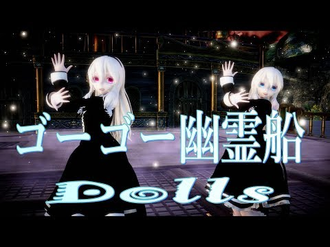 【MMD】ゴーゴー幽霊船【Dolls】