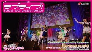 【ダイジェスト】ラブライブ!虹ヶ咲学園スクールアイドル同好会 校内マッチングフェスティバル