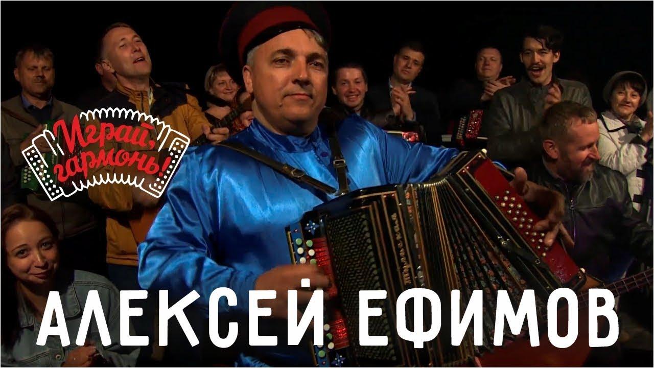 Играй, гармонь! | Алексей Ефимов (Волгоградская область) и ансамбль «Частушка» | В 93-м годике...
