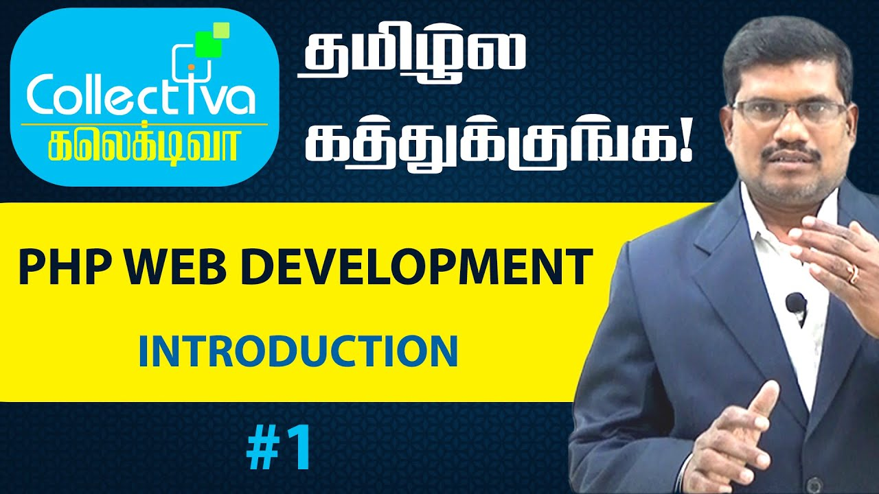 #1 Introduction to PHP || PHP in Tamil