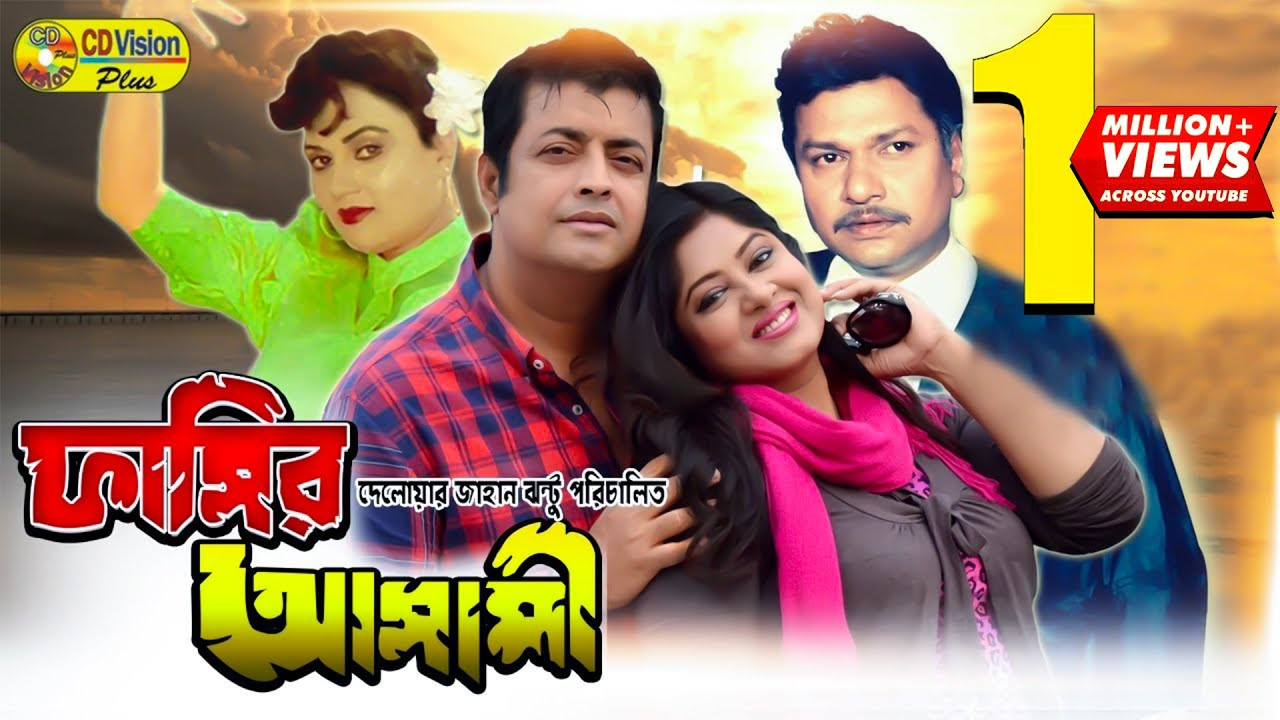 Fashir Asami Full Hd Bangla Movie Alomgir Nutan Omar Sani