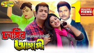 fashir asami   full hd bangla movie   alomgir nutan omar sani moushumi ahmed sharif   cd vision