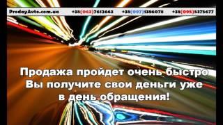 Автовыкуп Харьков(, 2016-07-19T16:17:21.000Z)