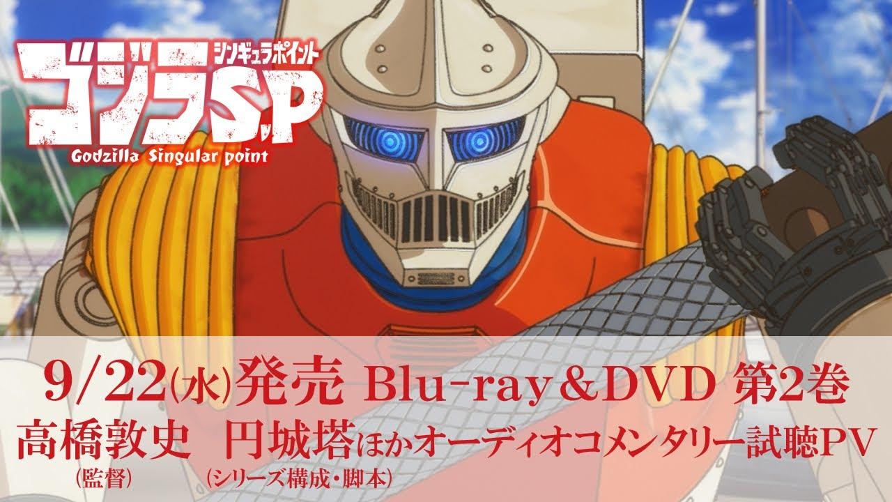 TVアニメ『ゴジラS.P』9/22(水)発売Blu-ray&DVD第2巻オーディオコメンタリーPV