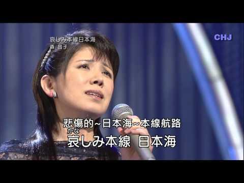哀しみ本線日本海 森昌子 (悲傷的日本海本線航路) - HQ-1080i