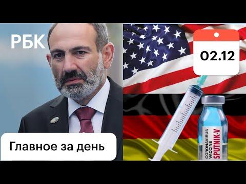 $3.8 млрд ущерб Армении от Карабаха. Берлин перехитрил Вашингтон. Спутник V в ООН | Картина дня РБК