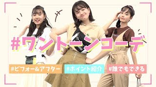 We are the REPIPI GIRLS☆ ✻今回のポイント ↳ワントーンコーデはのっぺ...