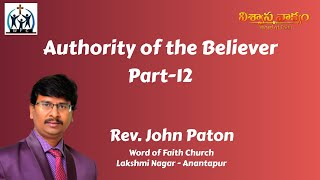 Topic - Authority of the Believer - Part 12 by Rev John Paton