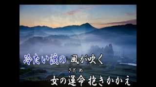 女寄峠 (唄:佐藤洋子さん)