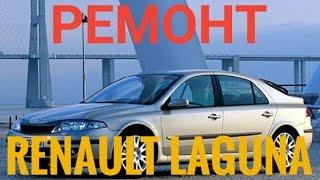 Ремонт Renault Laguna. Замена втулок стабилизатора,