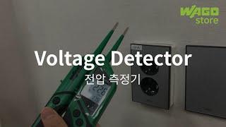 와고 전압계측기 WAGO Voltage Detector