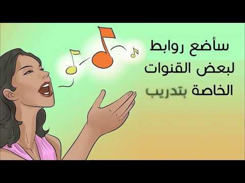 لتحسين صوتك في الغناء اتبع النصائح التالية - تدريب الصوت