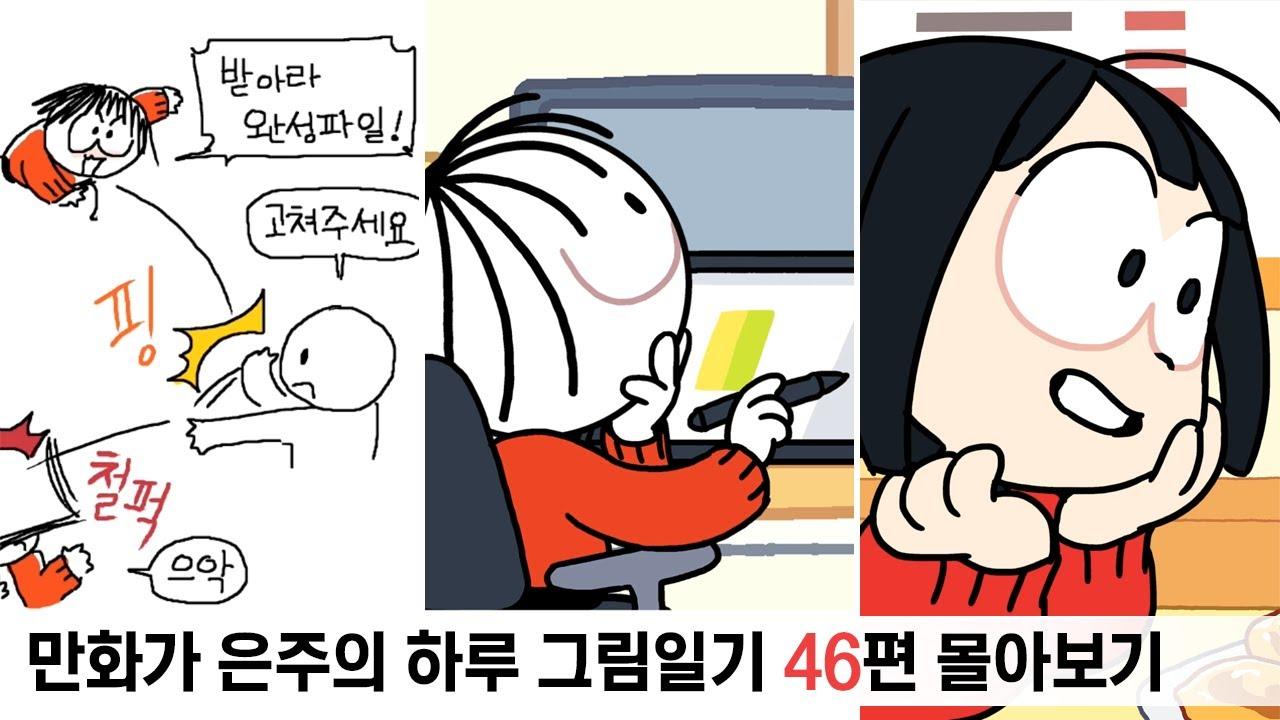 만화가 은주의 하루 46편 몰아보기 [그림일기 시즌1~3]