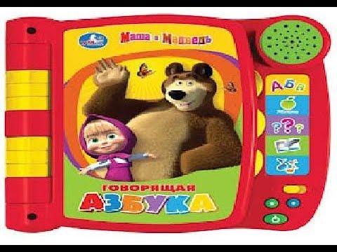 Маша учит алфавит. Алфавит для детей. Азбука со стихами ...