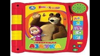 Маша учит алфавит. Алфавит для детей. Азбука со стихами. Как выучить алфавит с ребенком