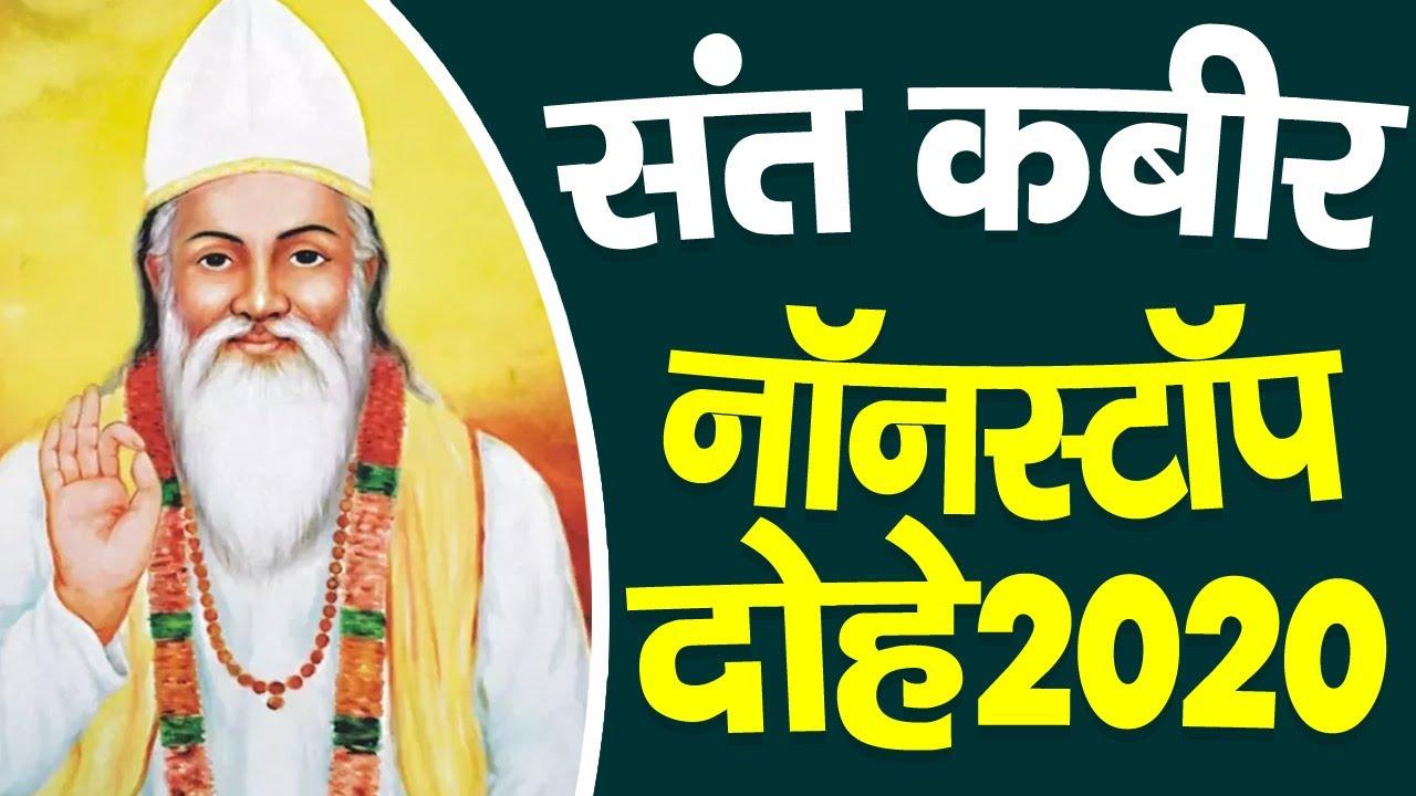 जिंदगी के सारे सुख मिल जाते है अगर एक बार यह कबीर दोहा सुन लिया | Guru Bhajan Sonotek