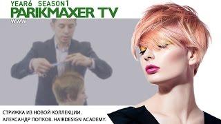 Стрижка из новой коллекции.  Hairdesign Academy. Парикмахер тв