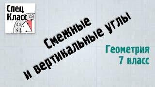 6. Смежные и вертикальные углы - bezbotvy