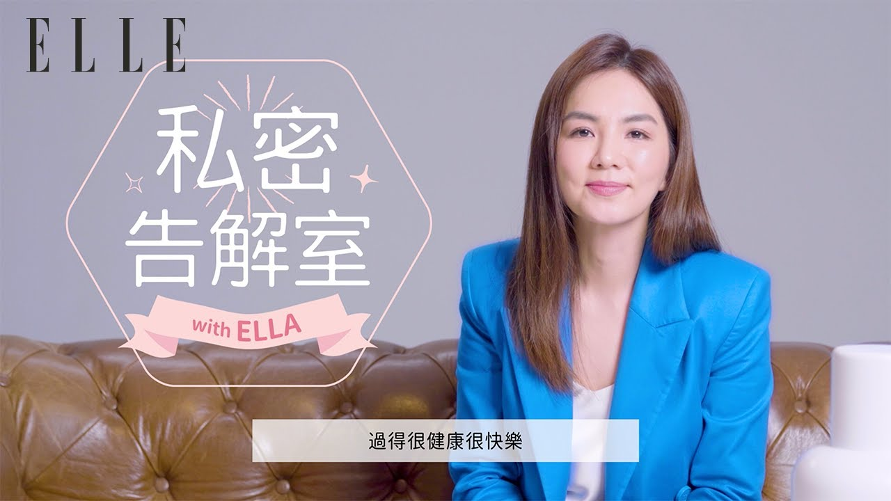 ELLA私密告解室|ELLE Taiwan