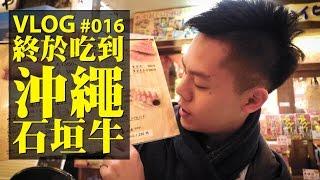 Alvinist Vlog #016 / 終於吃到石垣牛了!沖繩 Day 03