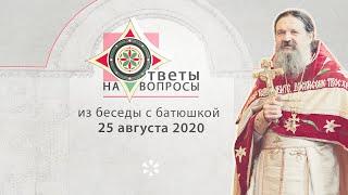 Ответы на вопросы прихожан 25.08.2020. БЕСЕДА с о. Андреем Лемешонком (Минск)