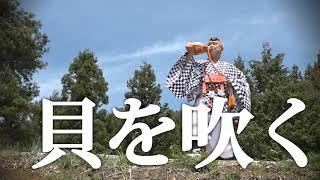 【Shugendo】修験道は見て学ぶ!修験道入門【実践編】