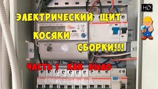 Электрический распределительный щит - косяки сборки. Часть 1 - до переделки