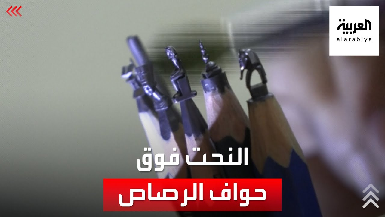 فنان مصري يبدع في فن المصغرات  - 06:53-2021 / 9 / 23