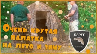 Обзор и установка палатки Берег УП 2 мини Review and installation of the tent Bereg UP 2 mini