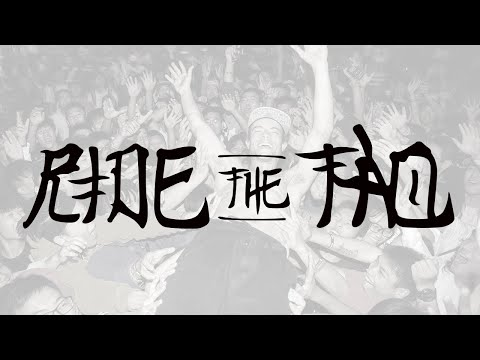RIDE THE TAO: etnies China Tour