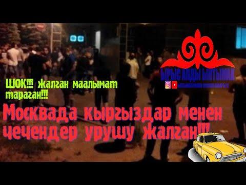 Москвада кыргыз чечендер