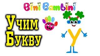 Bini Bambini: Супер Азбука для детей! Алфавит для малышей! Учим букву У!