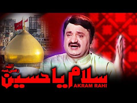 Salam | Naat Vol 1 | Akram Rahi